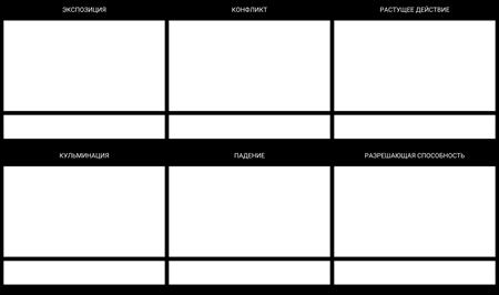Шаблон Расписания Планировщика Диаграмм