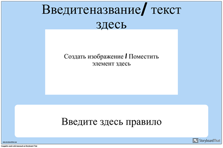 Шаблон Правила Безопасности Лаборатории