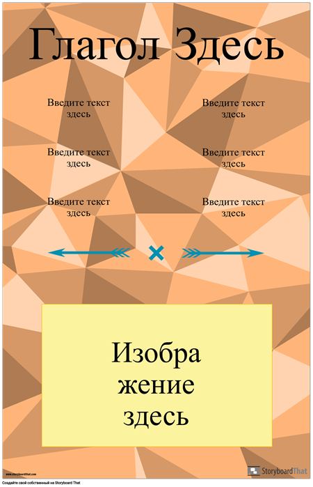 Вертикальный Плакат Спряжения Глаголов
