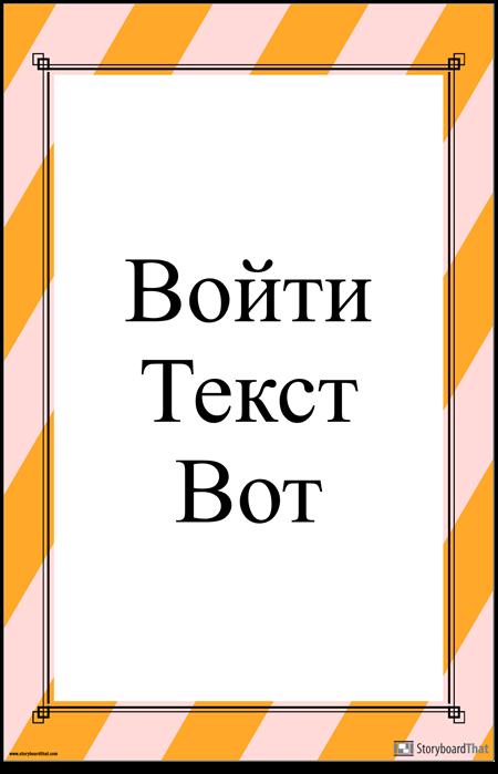 Полосатый Вертикальный Цитата Плакат