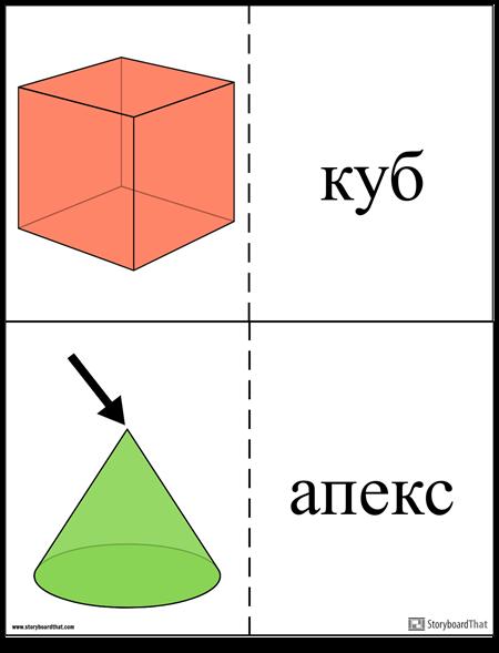 Флэш-карты с Геометрическими Телами