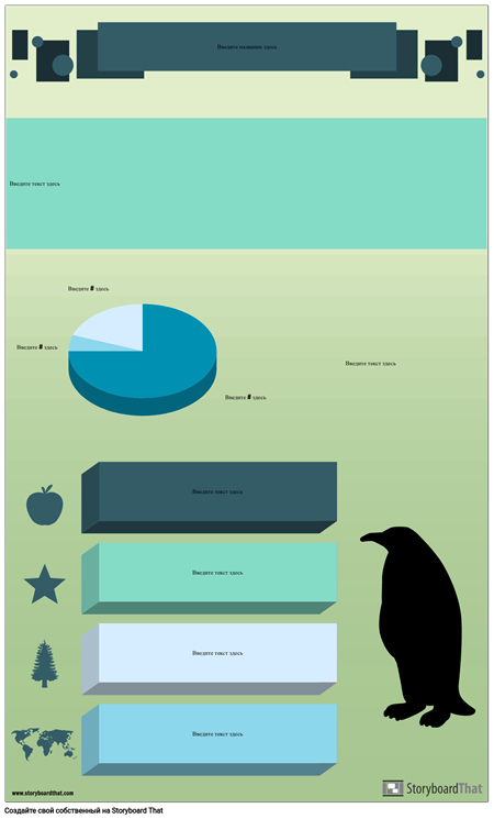 Классификация Животных Инфографики
