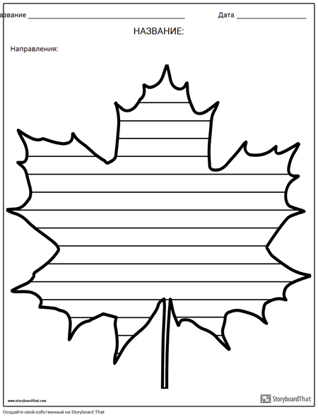 Творческое Письмо - Кленовый Лист