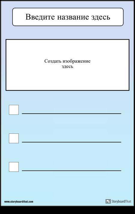 Контрольный список с изображением