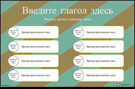 Спряжение Глагола с Предложениями