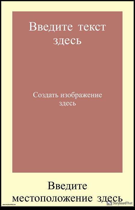 Старомодный Туристический Плакат