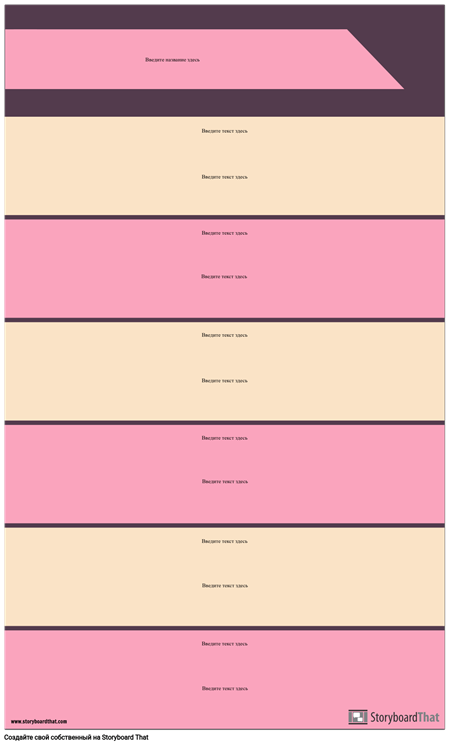 Блок Разделов Инфографики Шаблон