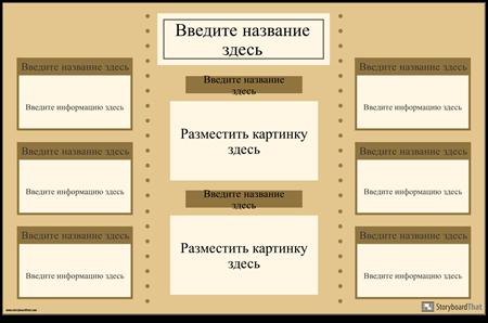 Научная Ярмарка Плакат Три Раза