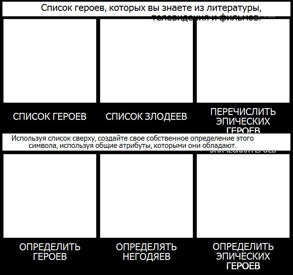Богатырь Активатор Рабочий Лист