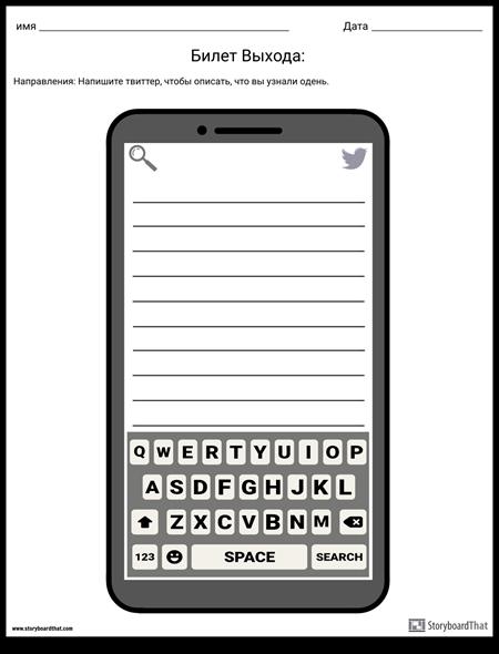 Билет Выхода - Социальные Медиа