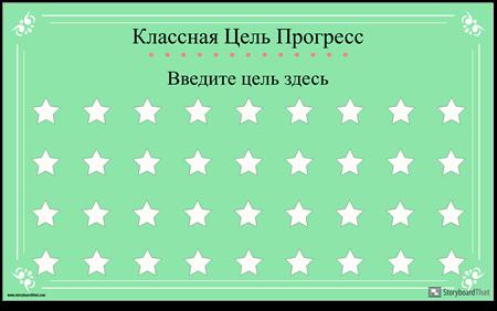 Плакат Показа Классной Комнаты