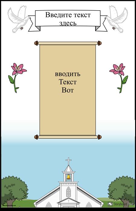 Христианский плакат со свитком