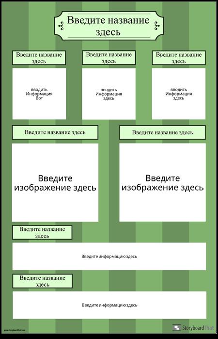 Наука Ярмарка Плакат Вертикаль