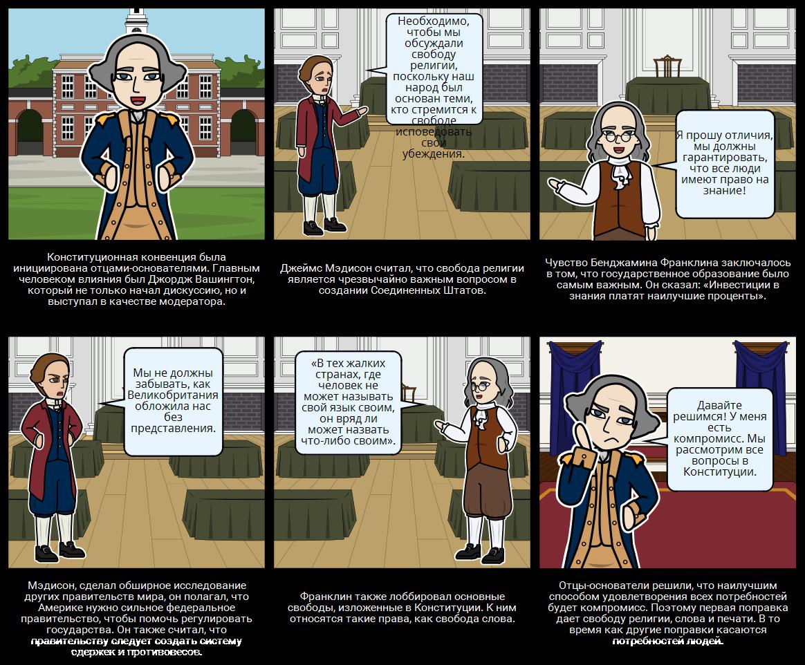 История США - Отцы-основатели