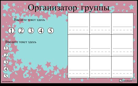 Организатор Групповой Работы