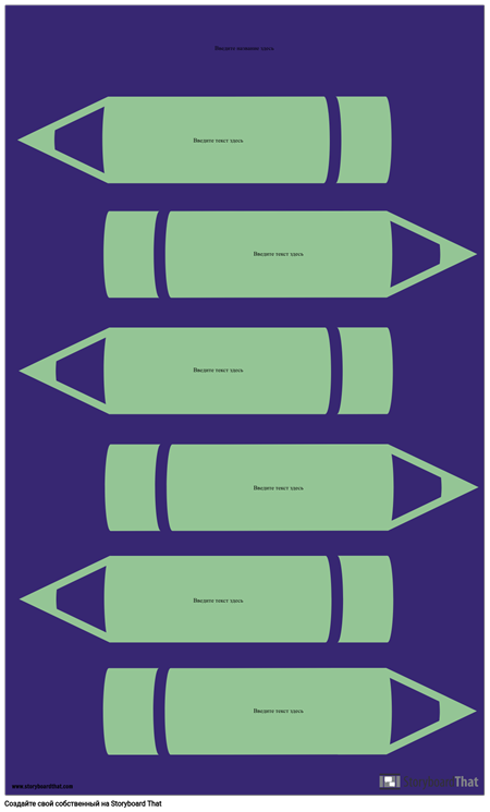 Карандаши Инфографики Шаблон