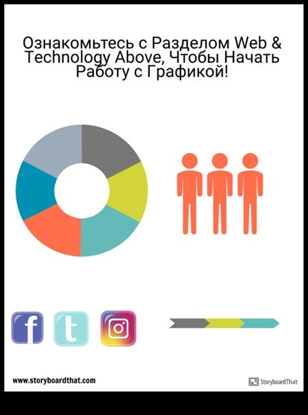 графический шаблон для блога