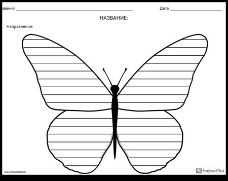 Творческое Письмо - Бабочка