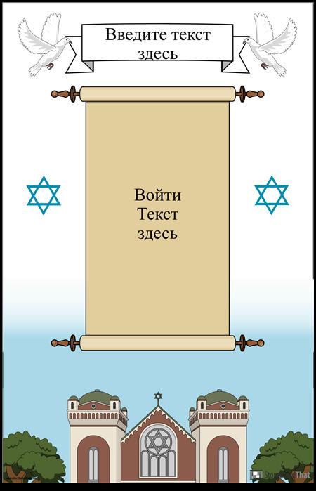 Еврейский плакат со свитком
