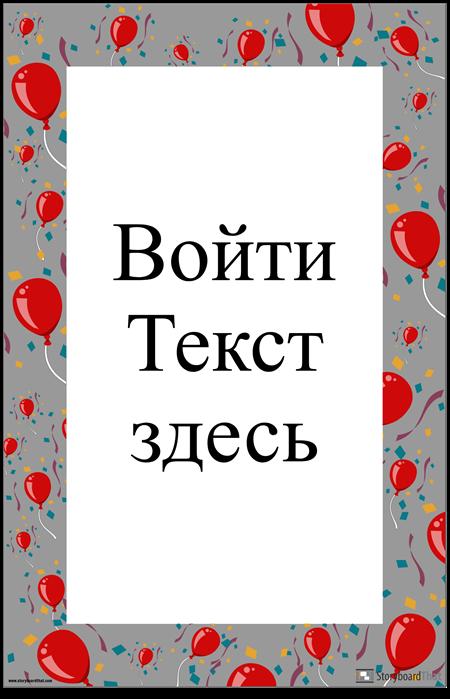Плакат с Воздушными Шарами