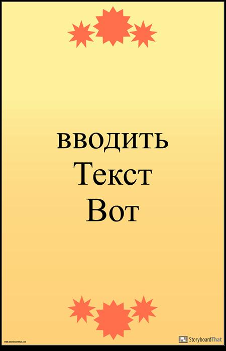 Вертикальная Цитата Плакат