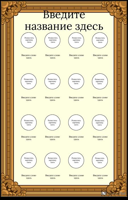 Визуальный Словарь в Рамке