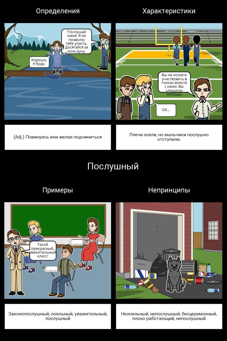 Мост в Терабитию - Словарь