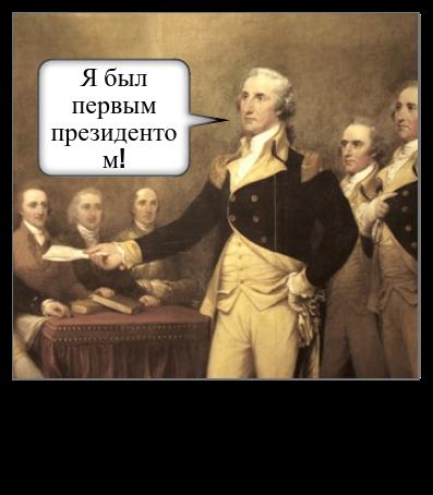 Пример Джорджа Вашингтона