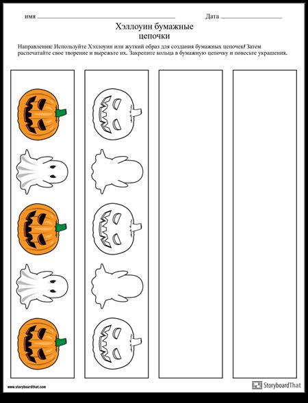 Хэллоуин Бумажные Цепочки