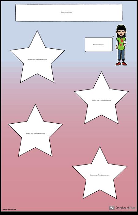 Звезда Путешествие Плакат