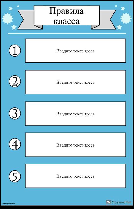 Классовые Правила Плакат 1