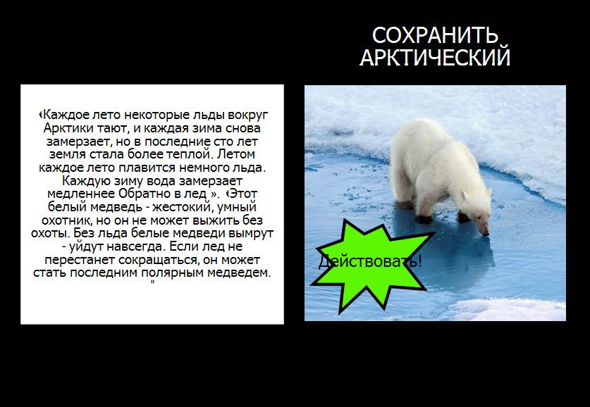 Где Живут Белые Медведи? PSA