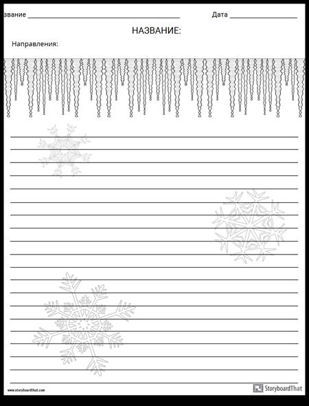 Творческое Письмо - Зима