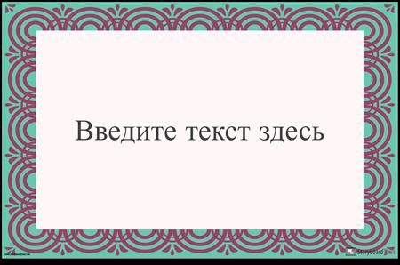 Цитата Плакат с границей