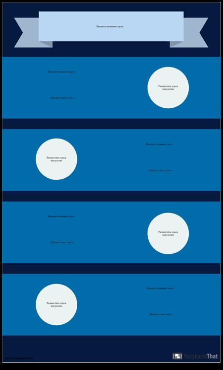 Шаблон Синий Инфографики