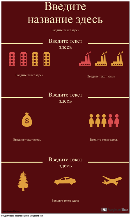 Наука Инфографика Шаблон