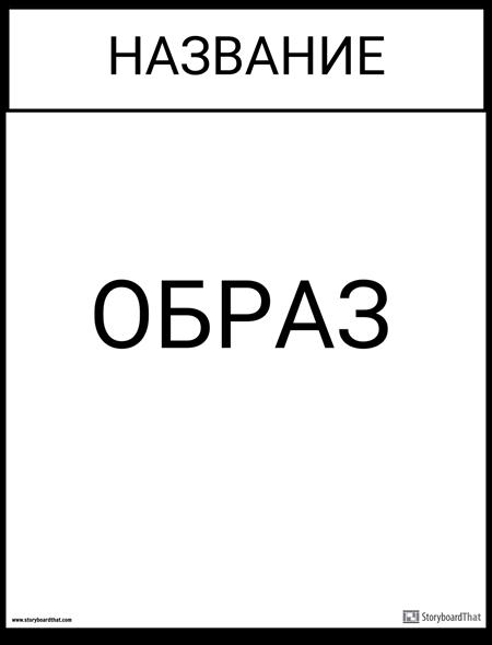 шаблон плаката для офиса
