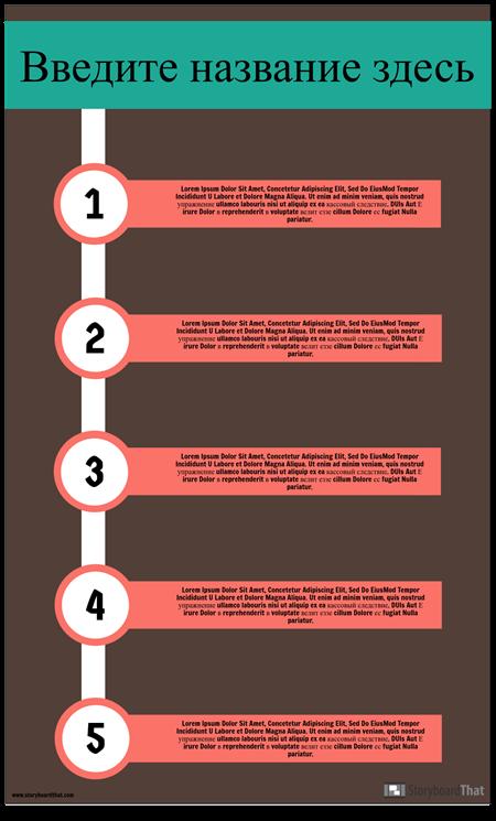Пользовательский Дизайн Info-3