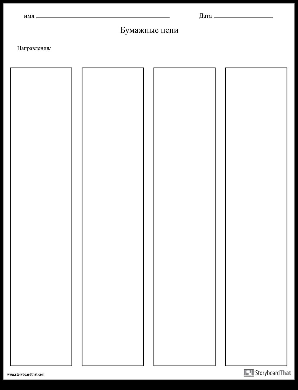 Шаблон Бумажных Цепочек