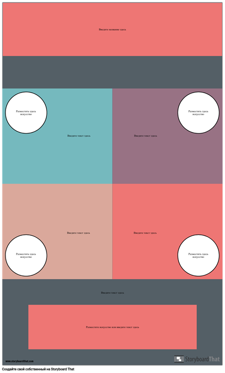 Блок Инфографики Шаблон