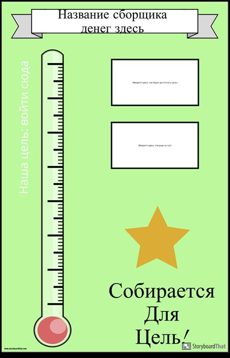 Плакат по Сбору Средств