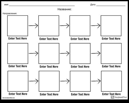 Простая Схема Потока - 3 Строки