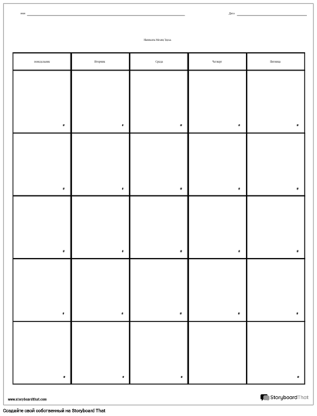 Календарь - День Недели