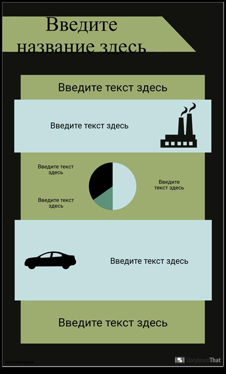 Инфографический Шаблон PSA
