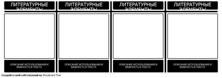 Литературные Элементы T-Chart