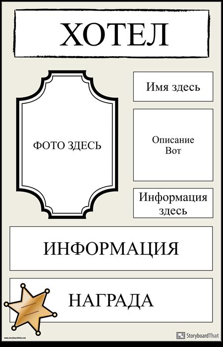 Плакат Разыскивается 2
