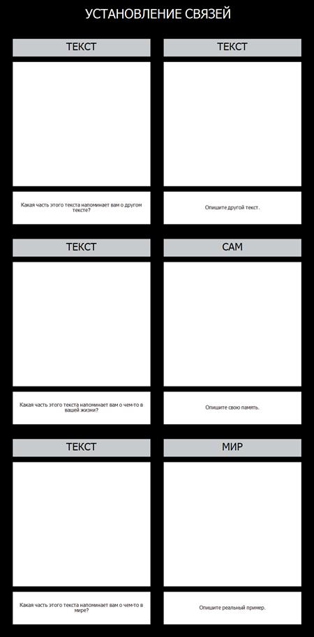 Текстовые Соединения T-Chart Template