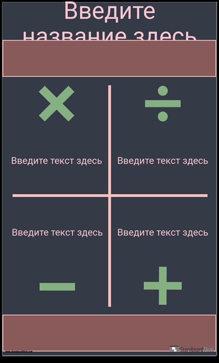 Символы Инфографики