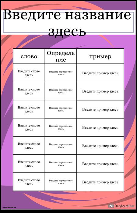 Определение Плакат