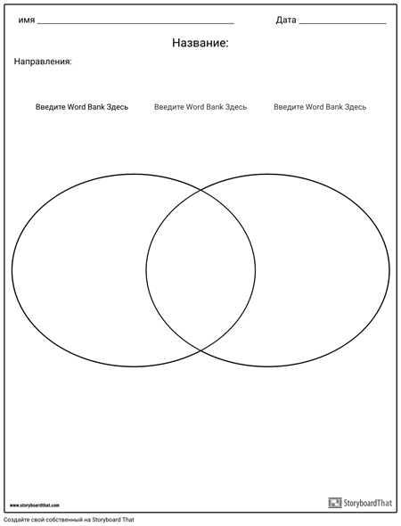 Диаграмма Венна - 2